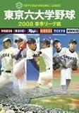 東京六大学野球2008 春季リーグ戦 [DVD]