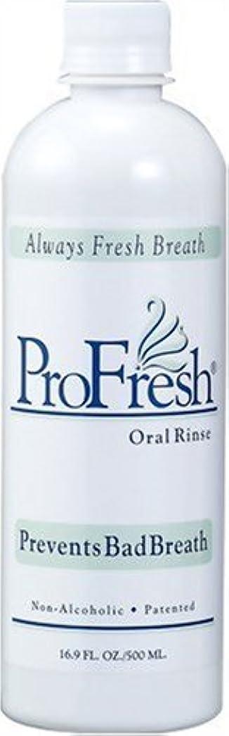 アクセント支出引き潮ProFresh (プロフレッシュ) オーラルリンス マウスウォッシュ 500ml (正規輸入品)
