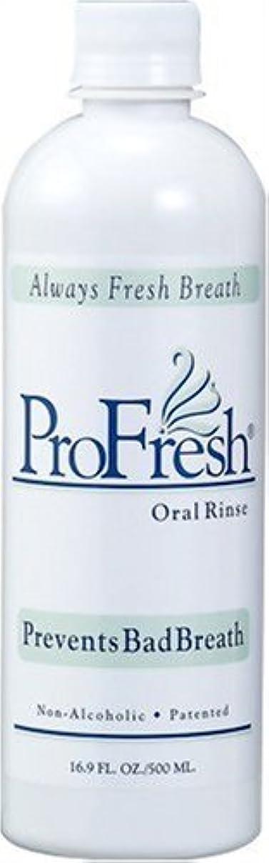 奴隷調整排泄物プロフレッシュインターナショナル ProFresh (プロフレッシュ) オーラルリンス マウスウォッシュ (正規輸入品) 単品 500ml