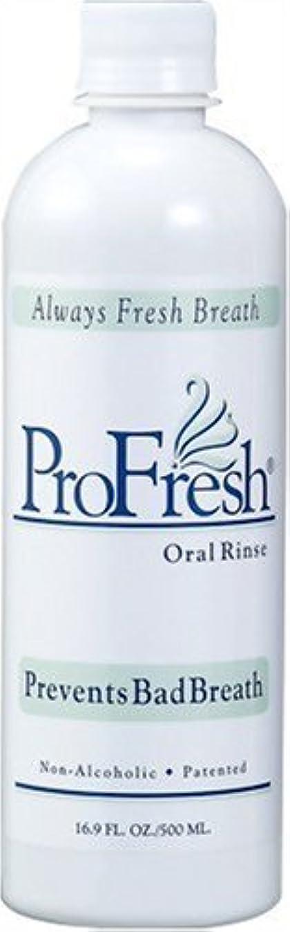 エンディング成人期見えるProFresh (プロフレッシュ) オーラルリンス マウスウォッシュ 500ml (正規輸入品)