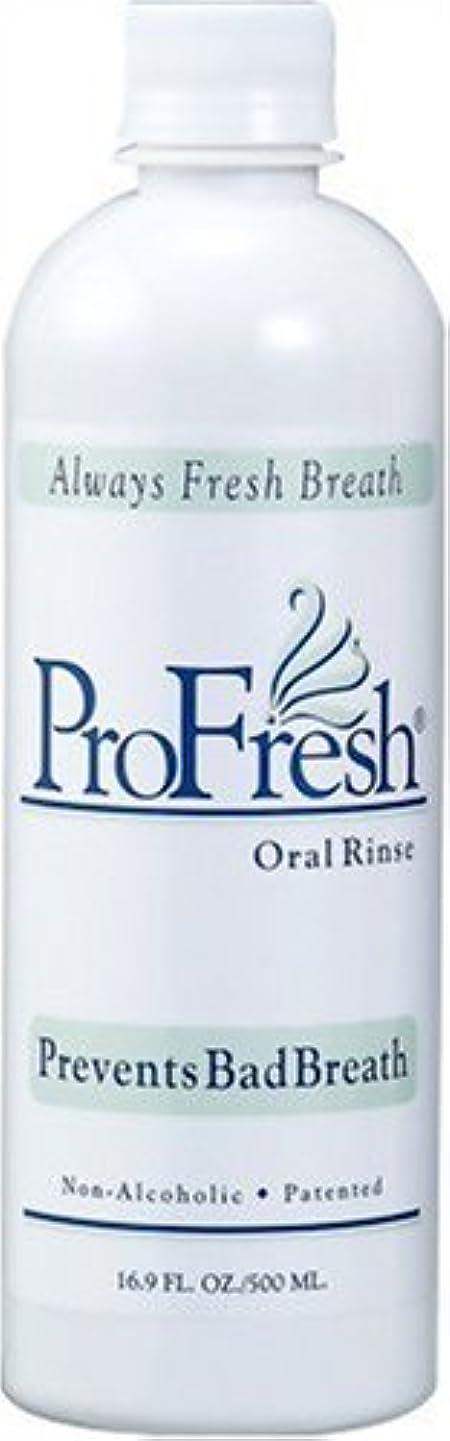 雨の症候群履歴書ProFresh (プロフレッシュ) オーラルリンス マウスウォッシュ 500ml (正規輸入品)