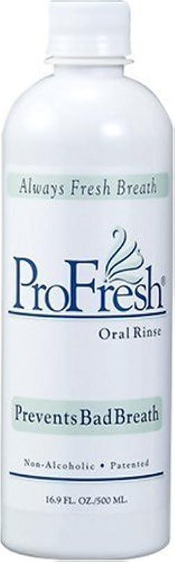 急襲遠いギャングプロフレッシュインターナショナル ProFresh (プロフレッシュ) オーラルリンス マウスウォッシュ (正規輸入品) 単品 500ml