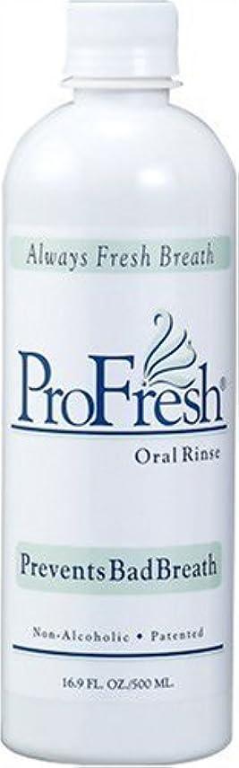 心理的に到着する近代化ProFresh (プロフレッシュ) オーラルリンス マウスウォッシュ 500ml (正規輸入品)