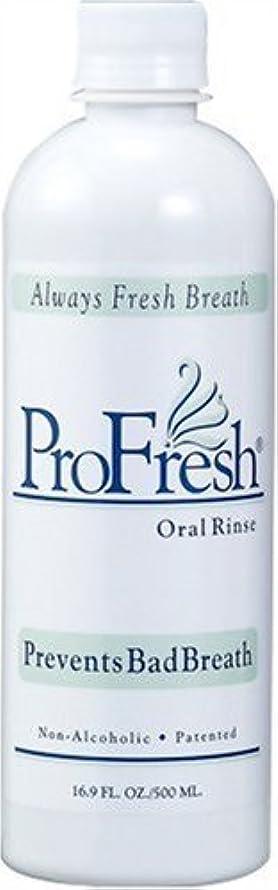 分離する豆腐ブリリアントProFresh (プロフレッシュ) オーラルリンス マウスウォッシュ 500ml (正規輸入品)
