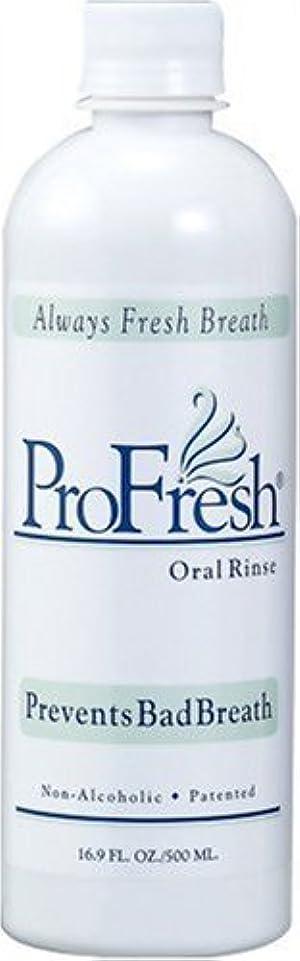 ミネラル議題疑わしいプロフレッシュインターナショナル ProFresh (プロフレッシュ) オーラルリンス マウスウォッシュ (正規輸入品) 単品 500ml