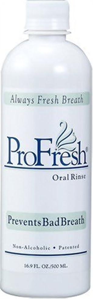 望み哲学的小切手ProFresh (プロフレッシュ) オーラルリンス マウスウォッシュ 500ml (正規輸入品)