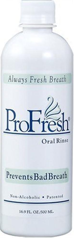 忙しい嫌悪主婦ProFresh (プロフレッシュ) オーラルリンス マウスウォッシュ 500ml (正規輸入品)