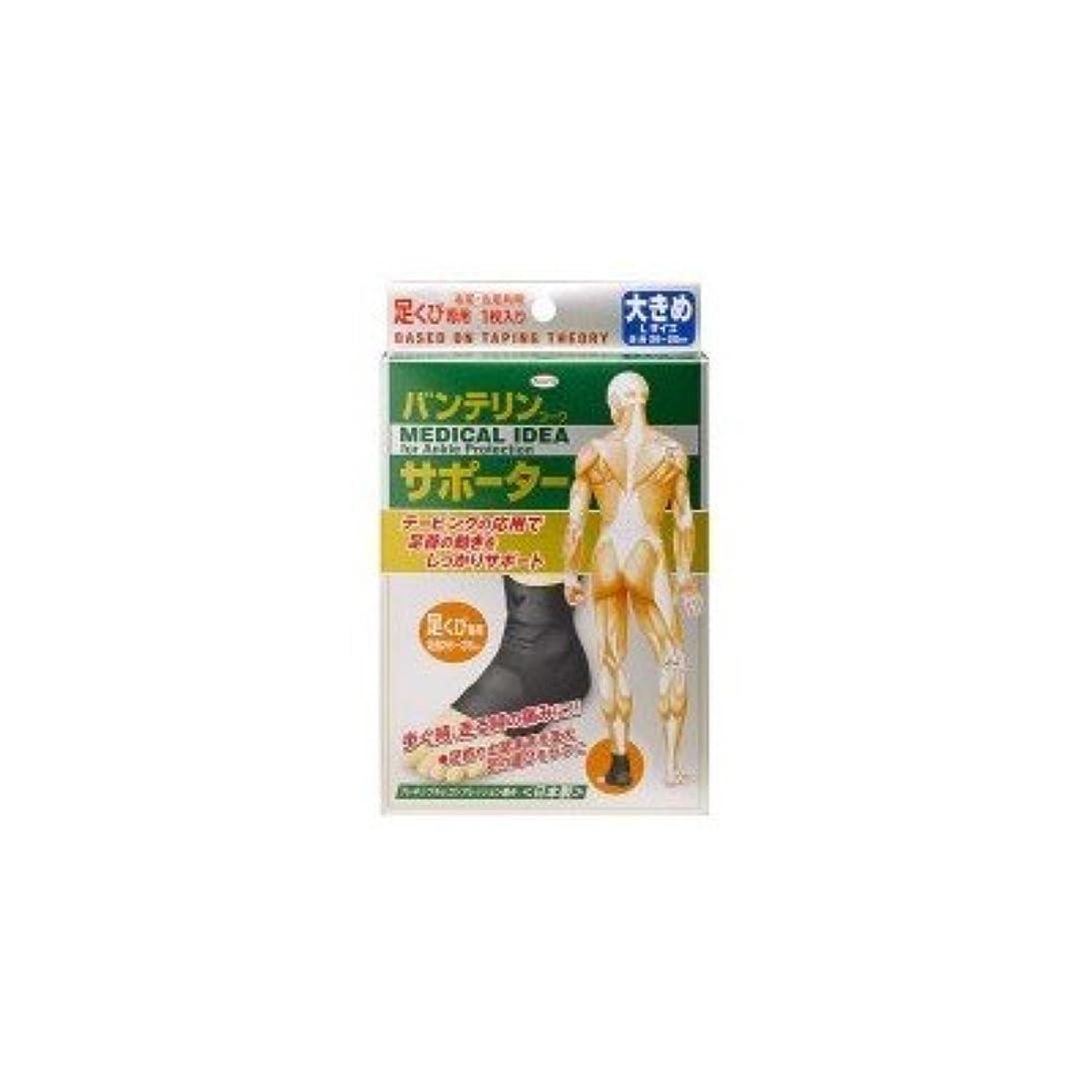 男らしさファンドコントローラ興和(コーワ) バンテリンコーワサポーター 足くび専用 大きめLサイズ ブラック