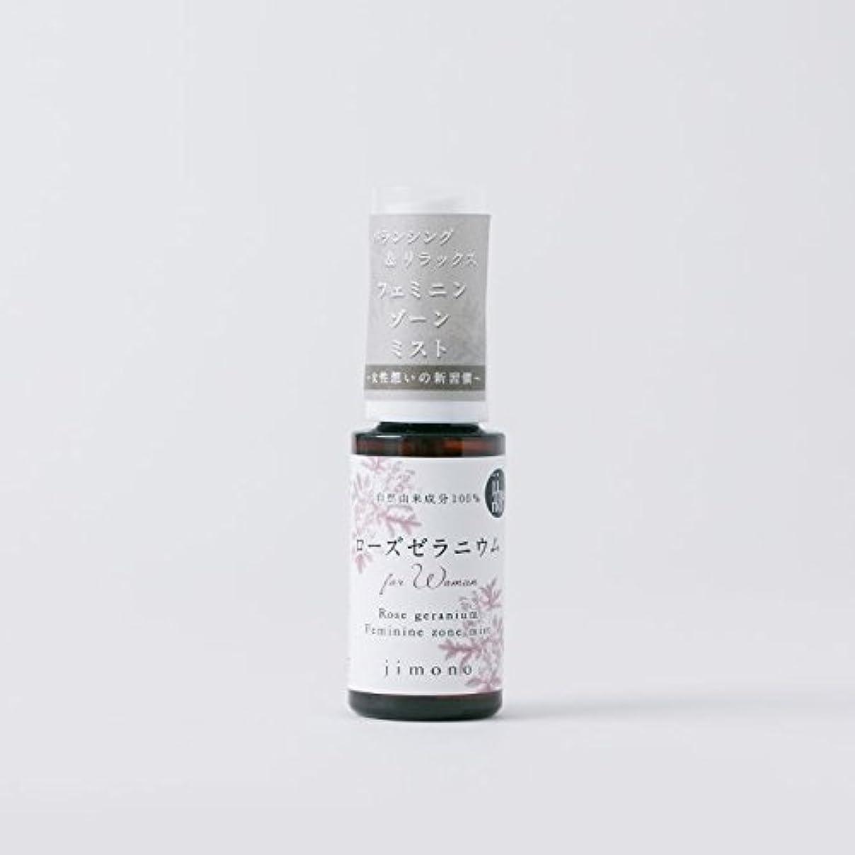 基礎不安連続的デリケートゾーン用石鹸for womanローズゼラニウムミスト