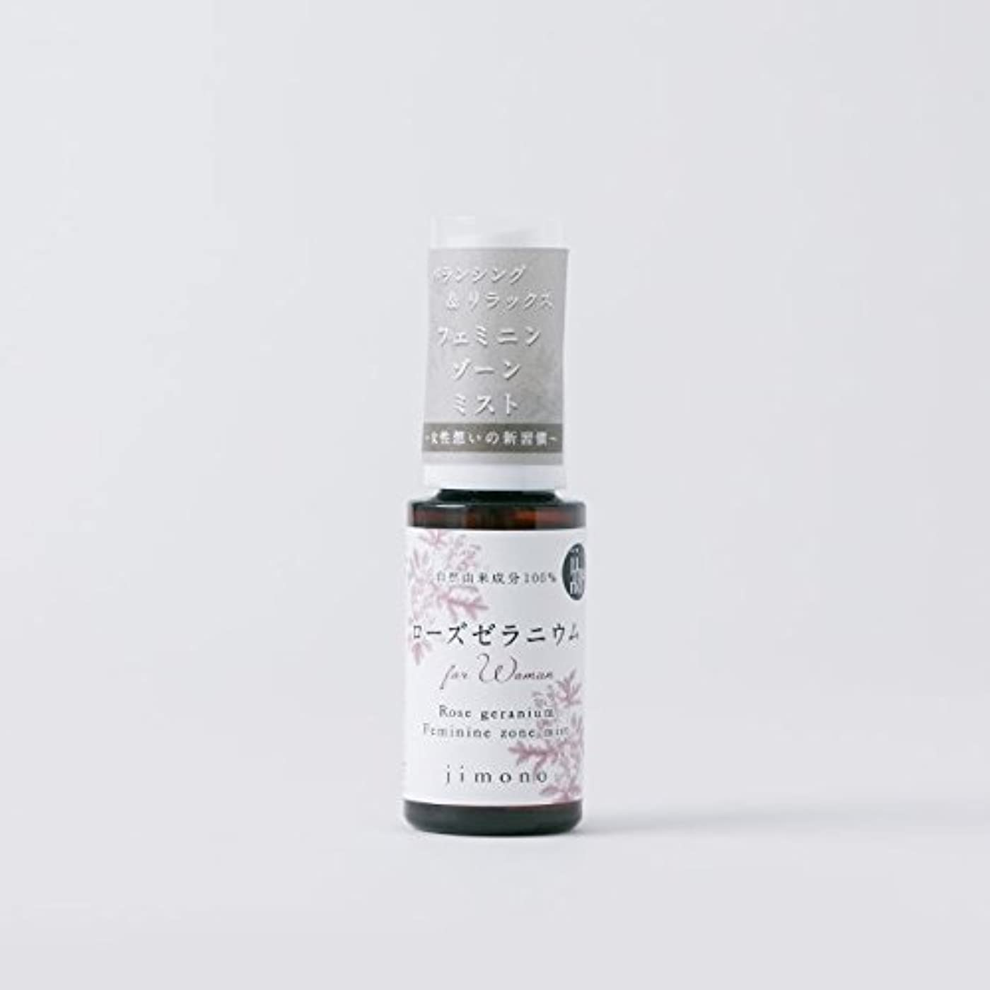 砦教室区デリケートゾーン用石鹸for womanローズゼラニウムミスト