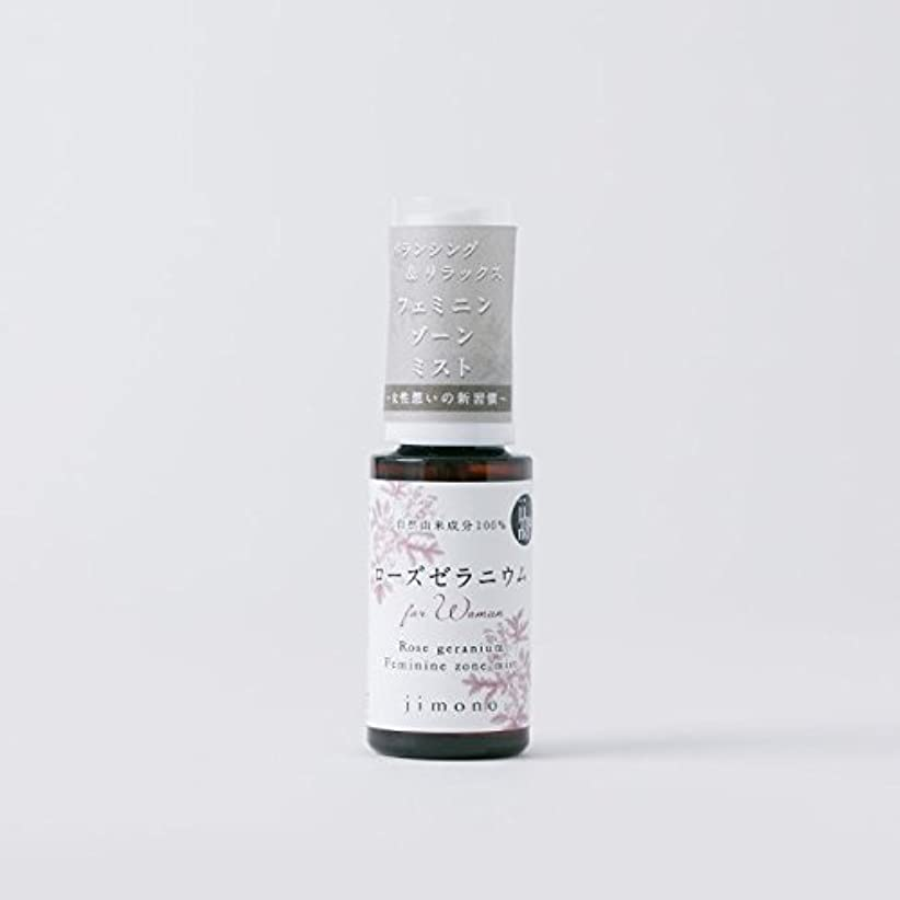 辛いの中で硬さデリケートゾーン用石鹸for womanローズゼラニウムミスト