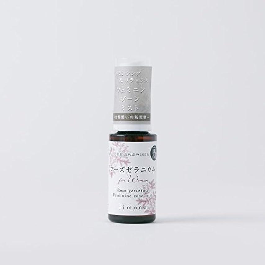 ルーム安西良いデリケートゾーン用石鹸for womanローズゼラニウムミスト