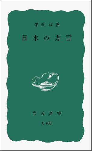 日本の方言 (岩波新書 青版 C-100)の詳細を見る