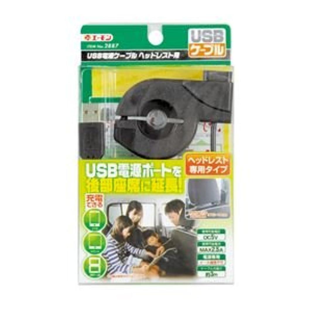 派生する絶え間ないスペル(まとめ) USB電源ケーブルヘッドレスト用 2887 【×5セット】