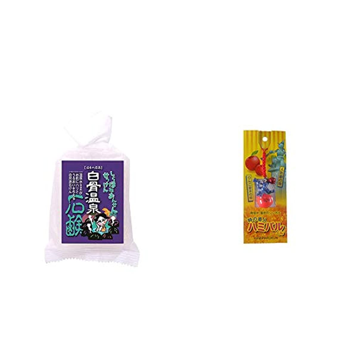 約有限かる[2点セット] 信州 白骨温泉石鹸(80g)?信州?飯田のシンボル 時の番人ハミパルくんストラップ