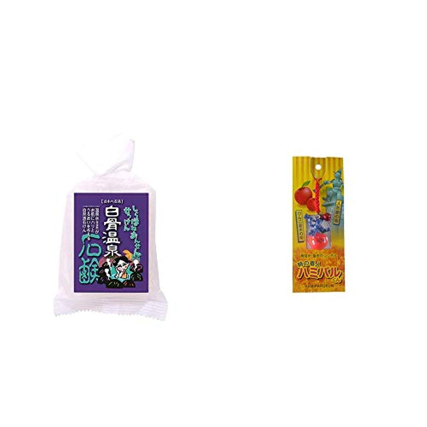 花水っぽい事[2点セット] 信州 白骨温泉石鹸(80g)?信州?飯田のシンボル 時の番人ハミパルくんストラップ