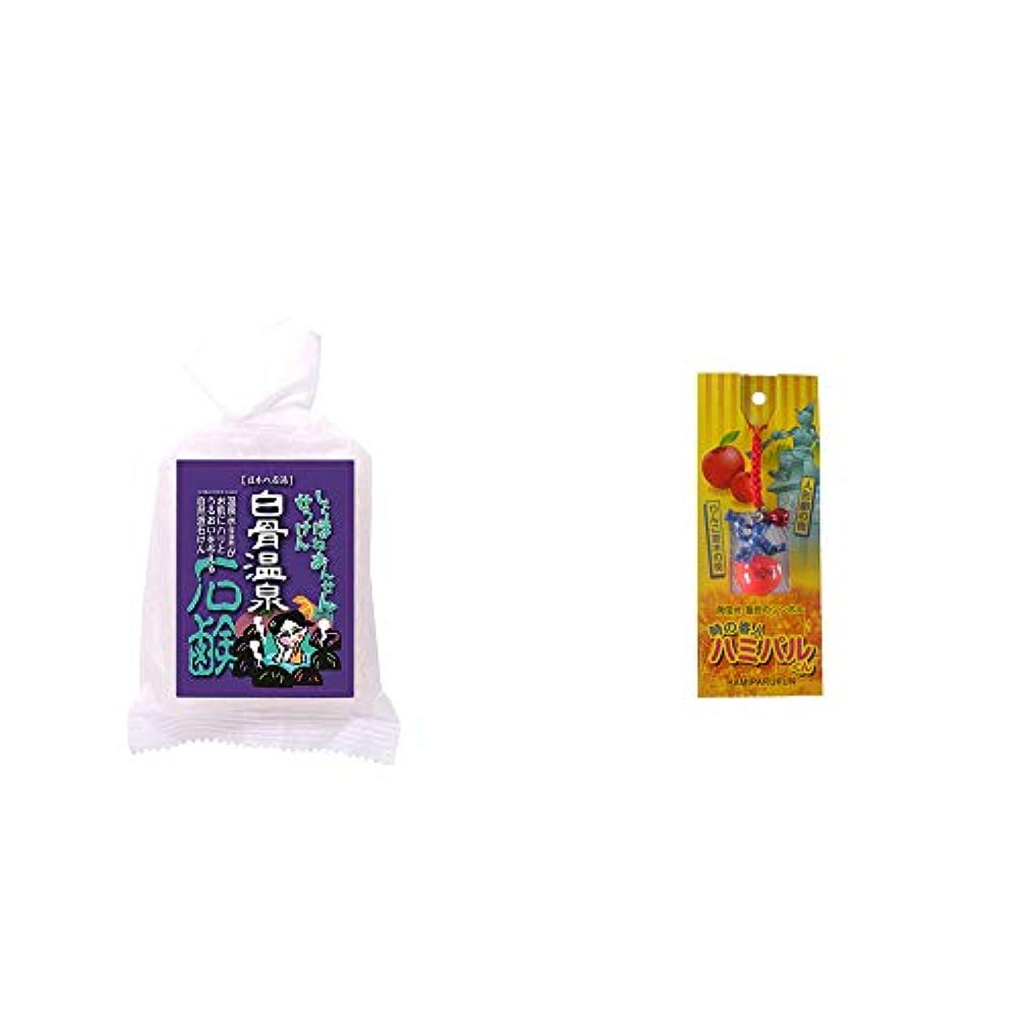 反発強化中央[2点セット] 信州 白骨温泉石鹸(80g)?信州?飯田のシンボル 時の番人ハミパルくんストラップ