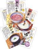 マメにイキイキセット(豆がゆ一食分300g×10)