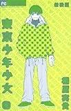 東京少年少女 (4) (Betsucomiフラワーコミックス)
