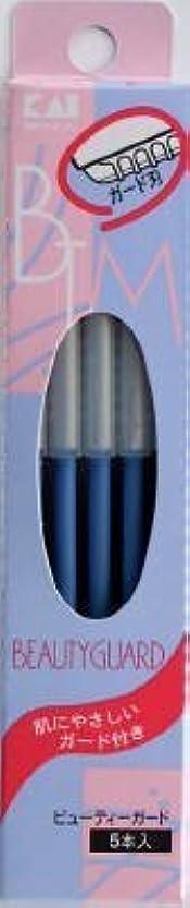 透明に雲どっち貝印 ビューティーガード  5本入り BTMG-5F #ガード付ステンレス刃のロングセラーL型カミソリ × 2個