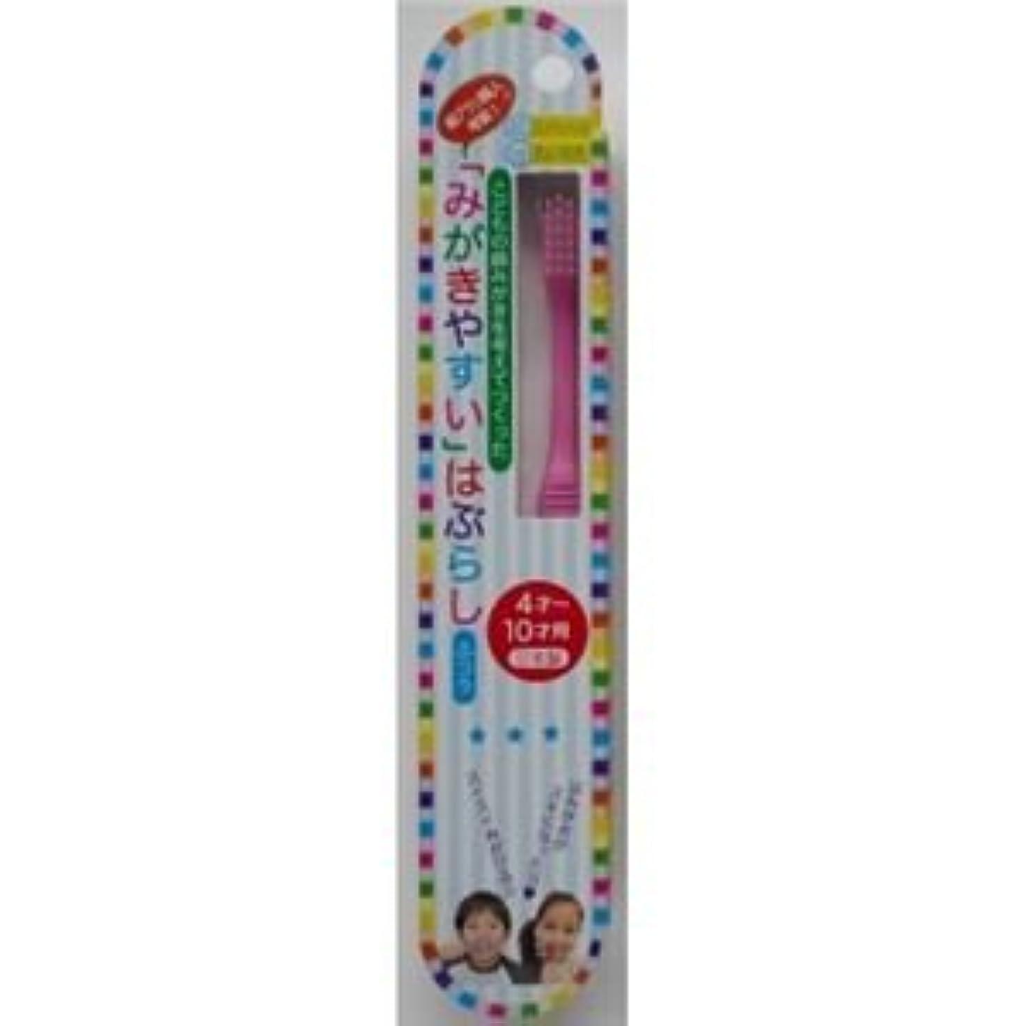 歩行者ハッチ受け取る(まとめ)ライフレンジ 磨きやすい歯ブラシ LT-10 「磨きやすい」歯ブラシ こども用 【×12点セット】