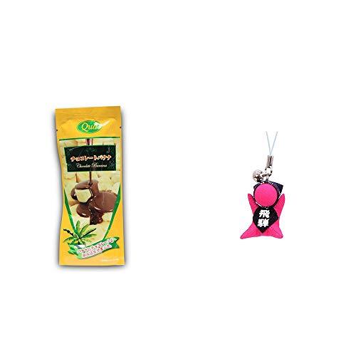 [2点セット] フリーズドライ チョコレートバナナ(50g) ・さるぼぼ幸福ストラップ 【ピンク】 / 風水カラー全9種類 縁結び・恋愛(出会い) お守り//