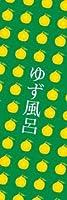 のぼり旗スタジオ のぼり旗 ゆず風呂006 大サイズ H2700mm×W900mm