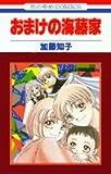 おまけの海藤家 / 加藤 知子 のシリーズ情報を見る