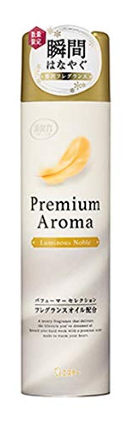 ミケランジェロベンチャーダイエット玄関?リビング用 消臭力スプレー Premium Aroma (ルミナスノーブル) 280mL