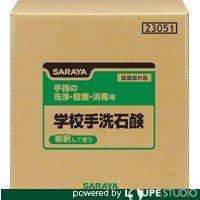 サラヤ 学校手洗石鹸 20kgBIB 23051