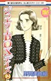ジュエリーBOXデイズ 2 (白泉社レディースコミックス)