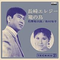 長崎エレジー (MEG-CD)