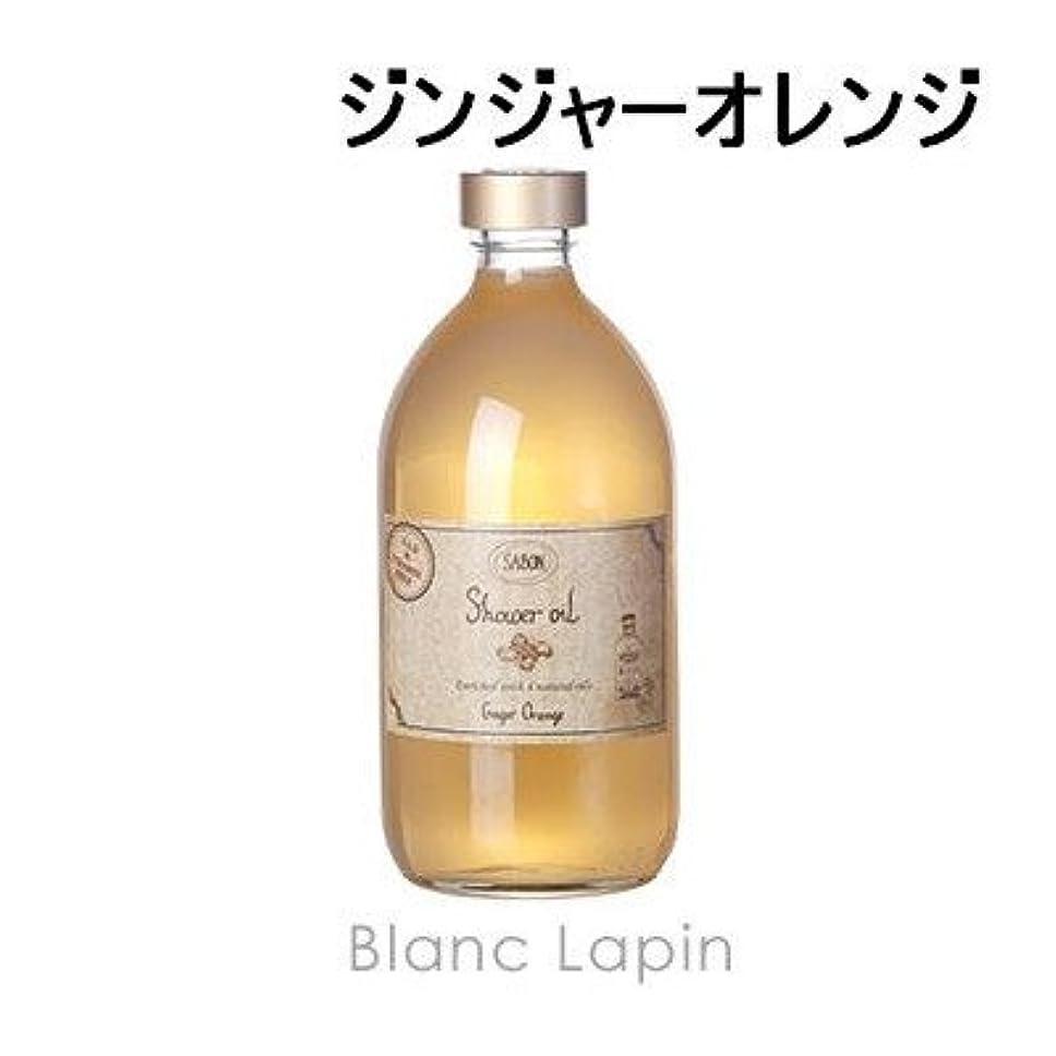 シンプルさ食べる素晴らしいですSAVON シャワーオイル ジンジャーオレンジ ポンプ付き 500ml [226267/964932/222726] [並行輸入品]