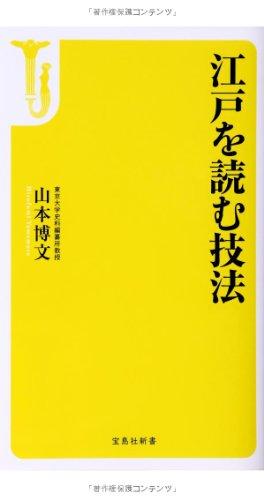 江戸を読む技法 (宝島社新書)の詳細を見る