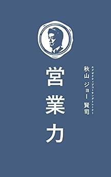[秋山 ジョー 賢司]の営業力: なぜトップ営業マンはオーラがあるのか