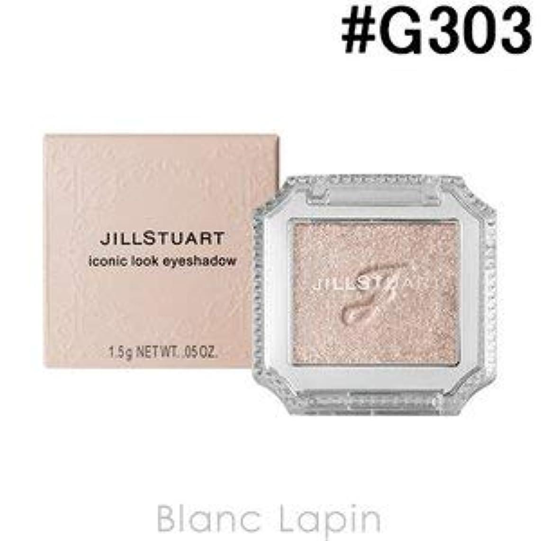 ジルスチュアート JILL STUART アイコニックルックアイシャドウ #G303 bring happiness 1.5g
