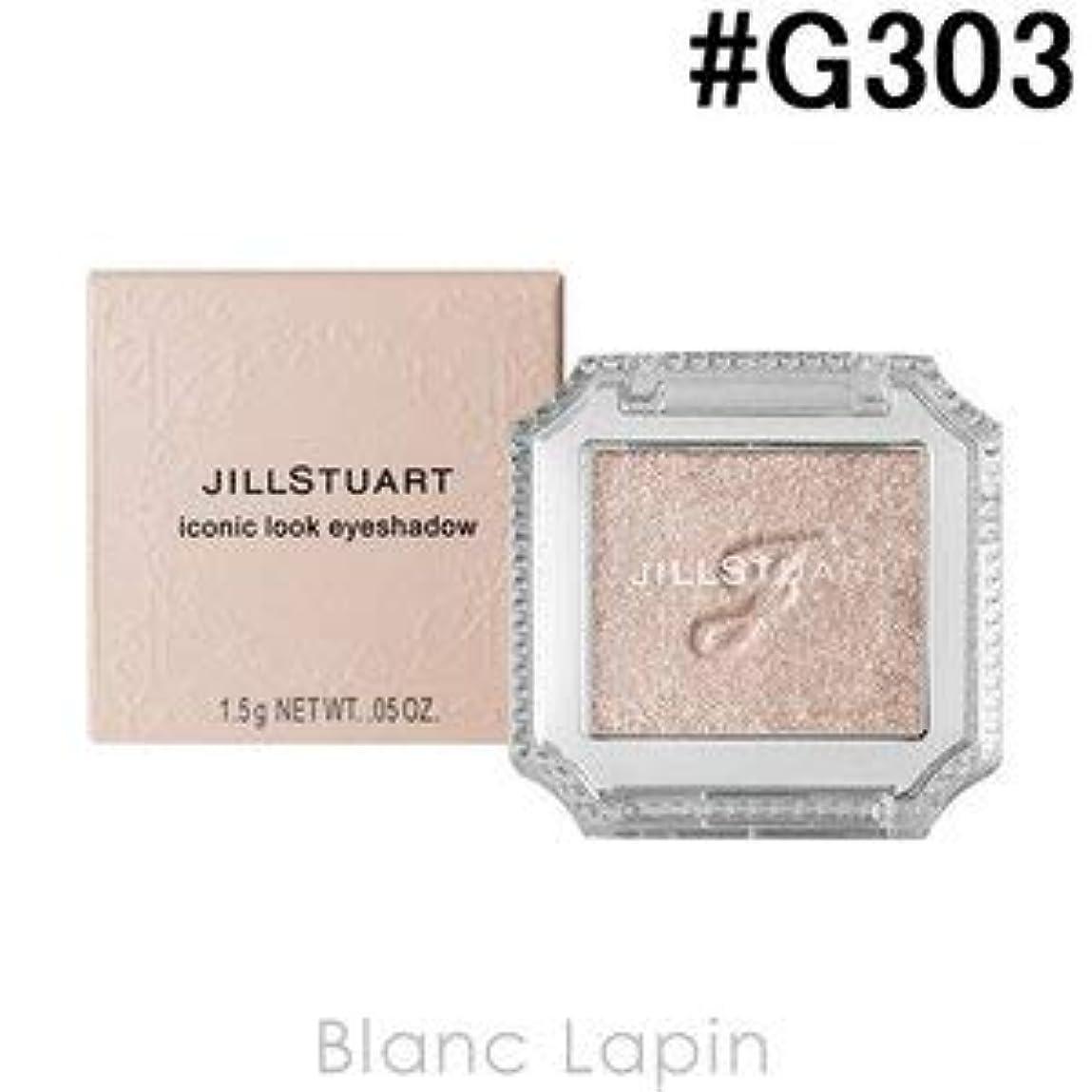 攻撃治安判事効率ジルスチュアート JILL STUART アイコニックルックアイシャドウ #G303 bring happiness 1.5g