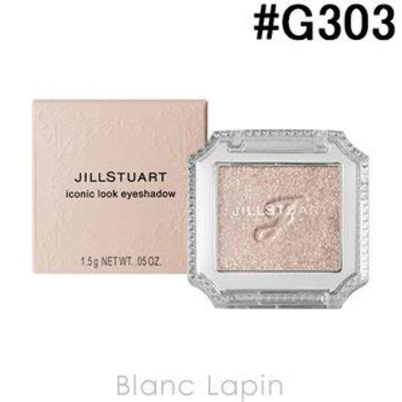 大宇宙シガレット不潔ジルスチュアート JILL STUART アイコニックルックアイシャドウ #G303 bring happiness 1.5g