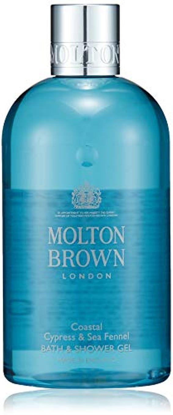 請求可能万一に備えて頂点MOLTON BROWN(モルトンブラウン) サイプレス&シーフェンネル コレクション C&S バス&シャワージェル