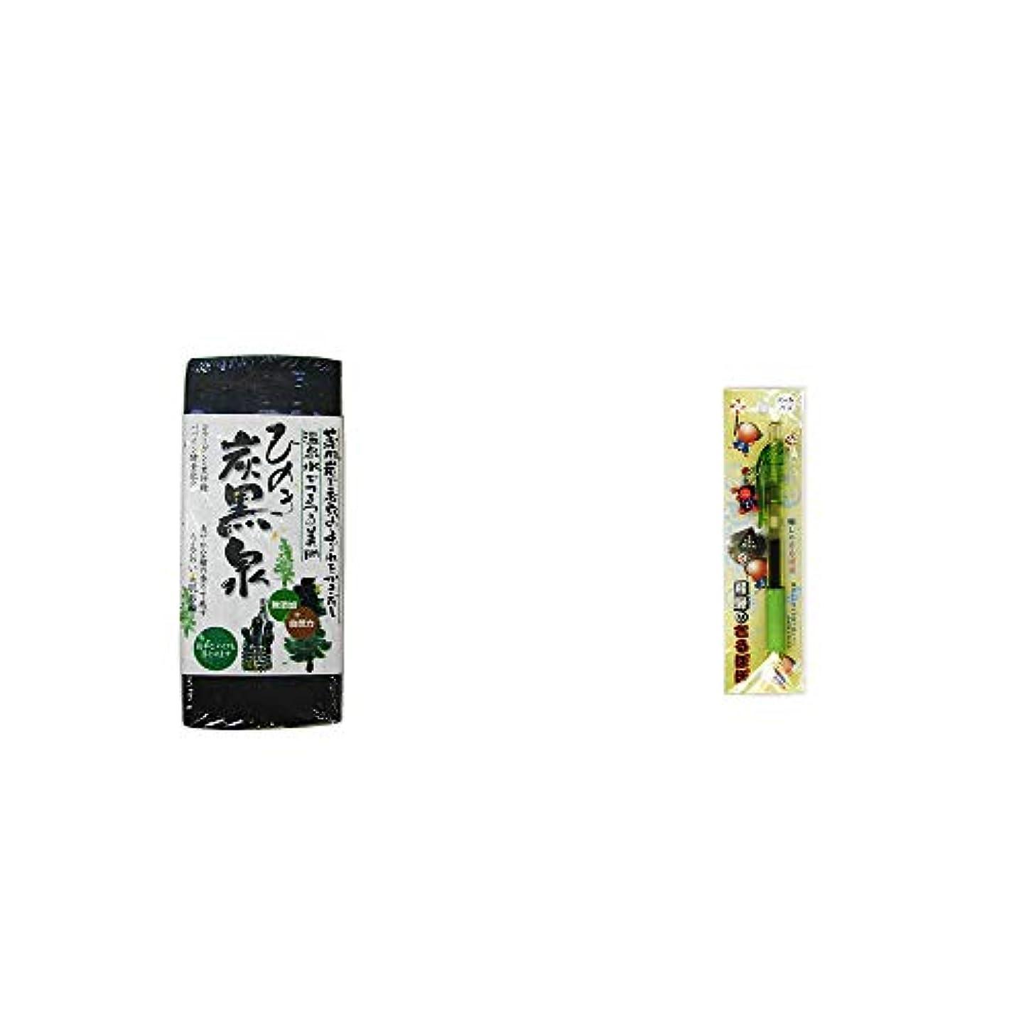 [2点セット] ひのき炭黒泉(75g×2)?さるぼぼ 癒しボールペン 【グリーン】