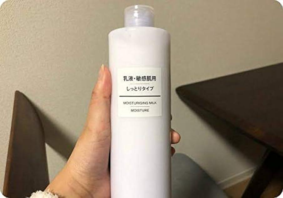 細菌支配するカセット無印良品 乳液 敏感肌用 さっぱりタイプ(大容量) 400ml