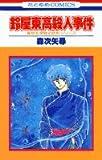 鈴屋東高殺人事件 / 森次 矢尋 のシリーズ情報を見る