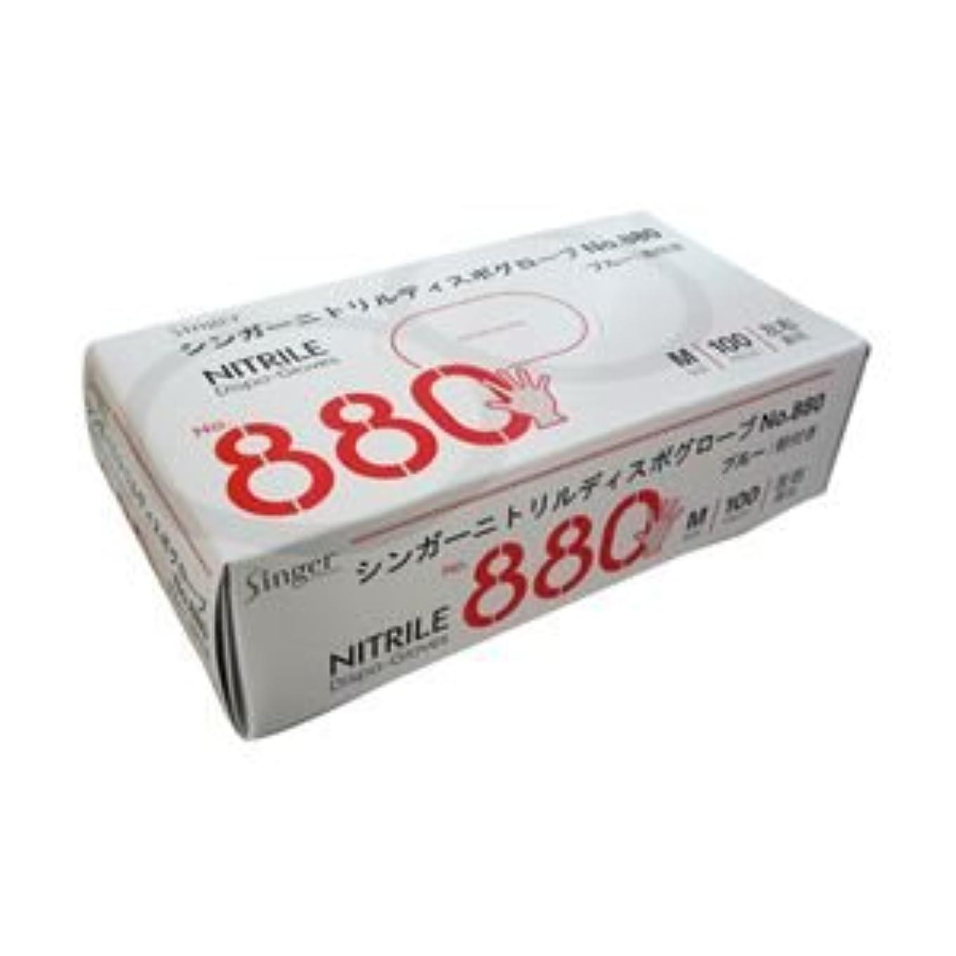 貯水池卵内側(業務用セット) ニトリル手袋 粉付き ブルー M 1箱(100枚) 【×5セット】