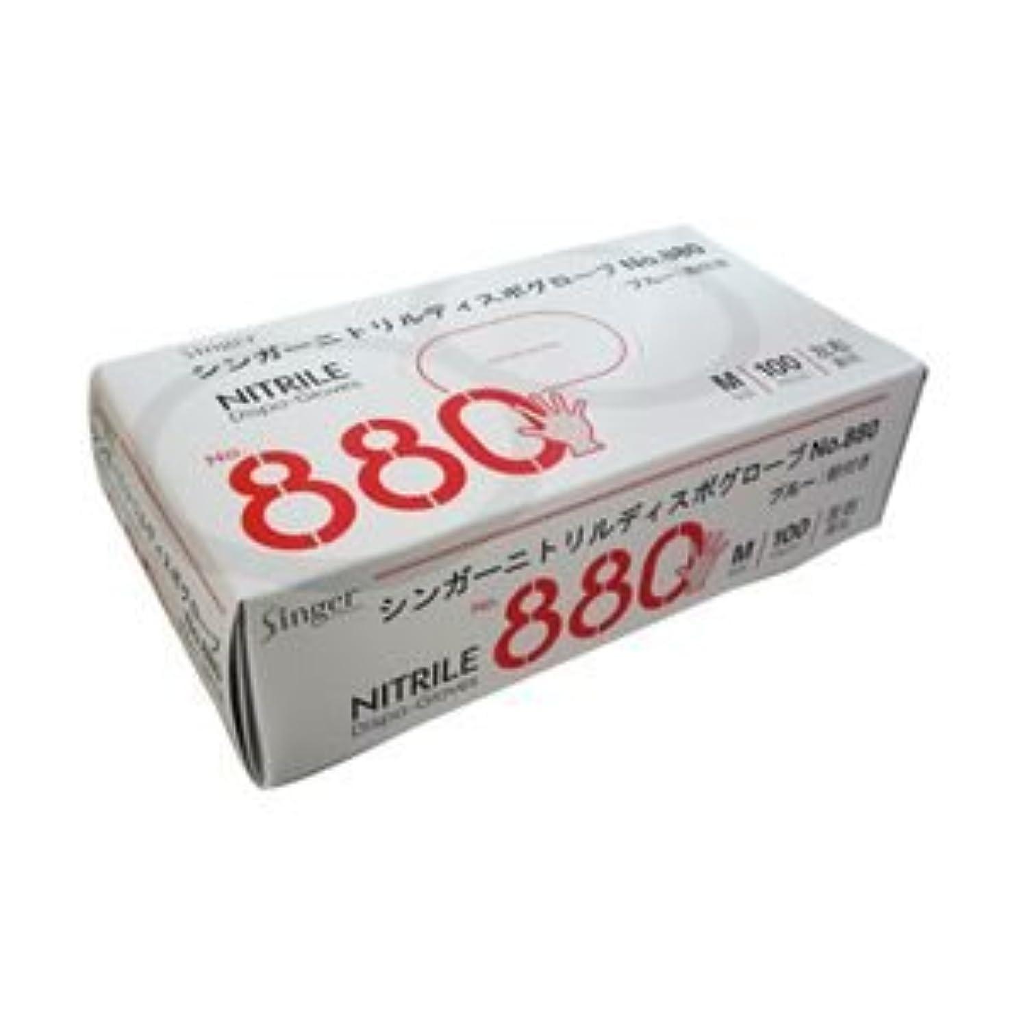 宇都宮製作 ニトリル手袋 粉付き ブルー M 1箱(100枚) ×5セット