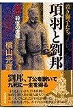 項羽と劉邦 (8) (潮漫画文庫)