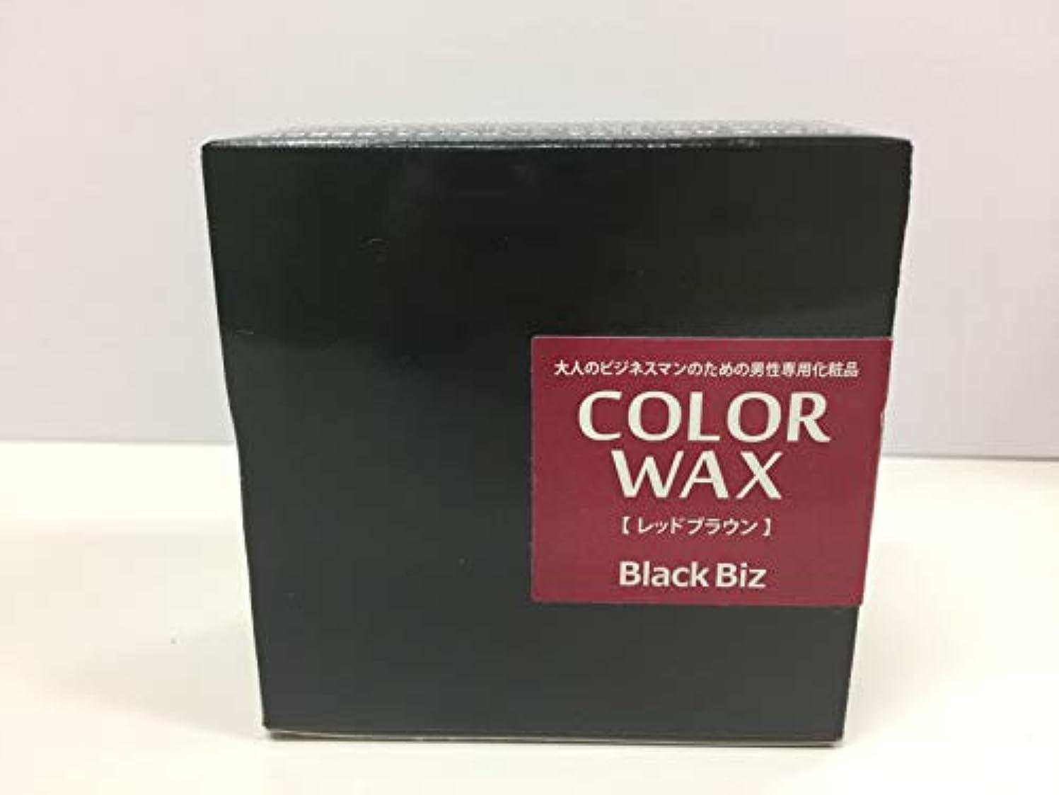 適切にフラッシュのように素早くマウス大人のビジネスマンのための男性専用化粧品 BlackBiz COLOR WAX ブラックビズ カラーワックス 【レッドブラウン】