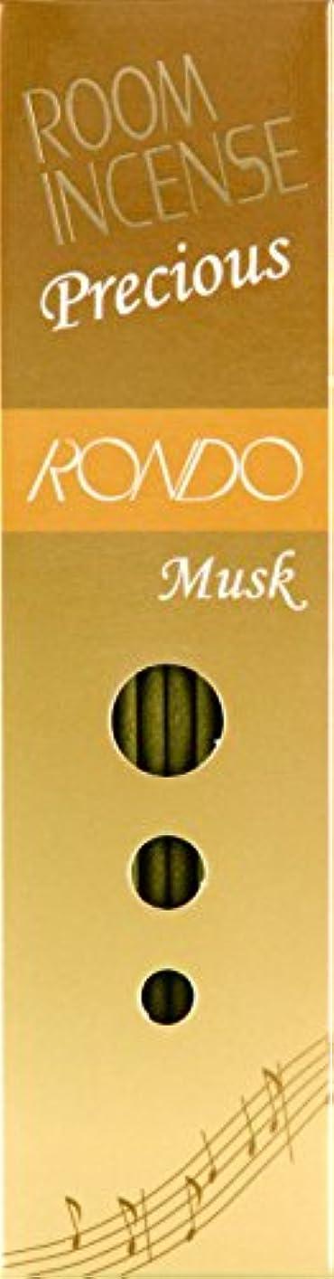 レベル完全に乾くバンド玉初堂のお香 ルームインセンス プレシャス ロンド ムスク スティック型 #5508