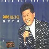 【テ・ジナ】【2005 テ・ジナ】【元気でいるだろう】【韓国音楽CD】を試聴する