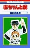 赤ちゃんと僕 (11) (花とゆめCOMICS)