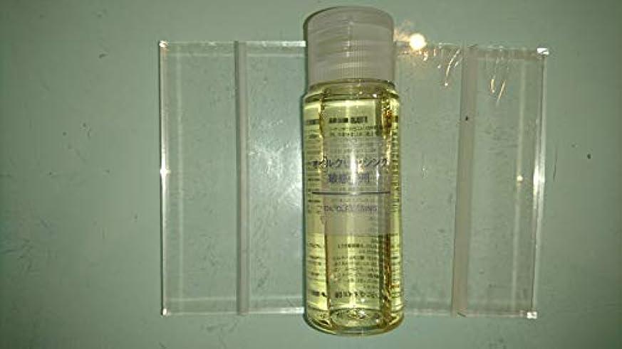 リベラルタンパク質単調な無印良品 オイルクレンジング 敏感肌用(携帯用) 50ml
